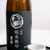 澤乃井の「朝詰めの酒」を今年も飲みました