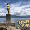 【2020年1月24日】「美容」に「縁結び」女性必見のパワースポット!~秋田県・田沢湖~