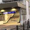 【竜泉寺の湯】横濱鶴ヶ峰店のアクセス、混雑状況は?