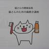 猫さんのための歯磨き講座&ペット食育協会入門講座 受講しました