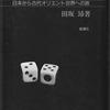 田坂昻『数の文化史を歩く』