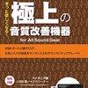 オーディオ : 3冊まとめて買ってみたよ! ~極上の音質改善機器 for All Sound Gear: 特別付録:パイオニア製USB型ノイズクリーナー~