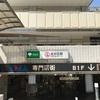 東京の地下鉄盲腸線乗りつぶし ⑤都営大江戸線 光が丘駅