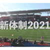 2021シーズン新体制一覧 / 大学ラグビー … 関東対抗戦、関東リーグ戦、関西リーグ