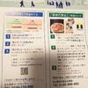 癒しの株主優待(28) : ウエルシアホールディングス