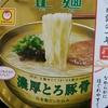 【市販カップ麺】200円の豚骨ラーメンの味、美味さは?【感想、レビュー】