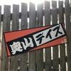 【Twicas】第62回 奥山デイズに行ってきた話、やっとPodcastを更新した話