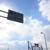 滋賀から関空まで歩く!?三日間の歩行譚#02