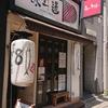永斗麺 紙屋町本店 広島で一番美味しいさんまラーメン!スープ濃厚で癖になる