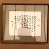 相田みつを美術館「負けることの尊さ」