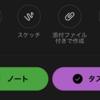 iOS版「Evernote」が10.12にアップデート。ボタンがカスタマイズできるように