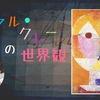 【書評】パウル・クレーの世界観『もっと知りたい パウル・クレー 生涯と作品』