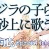 【クジラの子らは砂上に歌う】キャラクターの画像・色wiki!声優は誰?発表はいつ?