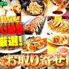 マツコ絶賛!「お取り寄せ餃子」の時代がキターっ!!