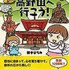 柚子ジャムときな粉のお茶菓子が簡単に作れそうで美味しそうでした - Eテレ『やまと尼寺精進日記』「皐月 緑まぶしい 山のごちそう」の感想
