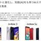 ASUSがZenFone 5シリーズの日本発売を発表!SIMフリー市場の覇権を握れるか?!