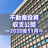 【不動産投資】2020年11月の収支公開