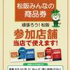 【終了しました!】松阪みんなの商品券 ウッドベルで使えます!
