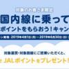 2019年春 eJALポイントやマイルがもらえるキャンペーンまとめ(7件)