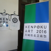 KENPOKU写真展「回顧」ほか