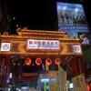 「饒河街(じょうががい)観光夜市 Raohe St.Night Market」~台北で一番わかりやすい一本道の夜市!!