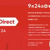 任天堂 9月24日(金)朝7時より「Nintendo Direct 2021.9.24」放送