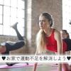☆40代ダイエット・運動不足☆頑固な脂肪はお家で燃焼!ながら運動・有酸素運動・ストレッチ・コアトレ