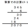 なぜ??暗算3級に挑戦している息子が、かけ算の筆算に大苦戦!!