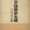 「クスリは星、政治は比佐」の比佐昌平