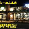 8番らーめん本店~2017年10月4杯目~