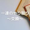 【Twitterでのお取引方法】一連のやり取り~交換~