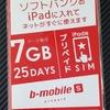 【格安SIM】bmobile sプリペイドでソフトバンク版iPad miniを復活