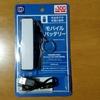 【レビュー】300円のモバイルバッテリー(2000mAh)【100均・ダイソー】