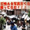 《旅日記》【写真館451】京都旅行最後の最後で壮大な自然の光景を撮影できた!!!