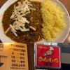 食べに行って納得!初台「きんもちカレー」に何度も行きたくなる理由【西新宿・カレーランチ】