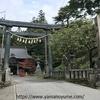 高崎へ2泊3日の風水旅行。珍道中と台風の中あわてて帰ってきた話。
