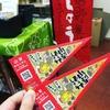 『藤村・嬉野トークショー』〜ヒゲマラソン部壮行会もやるぞぉ!〜