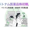 ベトナム医薬品株初購入【ベトナム株投資2021年7月第2週】
