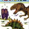 恐竜好きのお子さんに