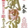 朝日神社(東京・六本木)の9月例祭限定御朱印