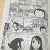 「えりりんの女流棋士の日々」第7局