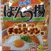 【weekend edition】ぼんち揚×チキンラーメンのコラボ商品が発売されてました