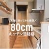 【通路幅80センチは狭い?】キッチンとカップボードの通路寸法