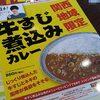 関西出張5日目:久しぶりシリーズ・くら寿司とCoCo壱番屋