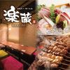 【オススメ5店】盛岡(岩手)にある和食が人気のお店