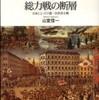 『複合戦争と総力戦の断層-日本にとっての第一次世界大戦』山室信一(人文書院)