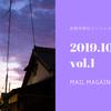 【2019.10/vol.1 彦根市移住メルマガ】