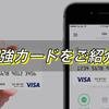 VALUユーザー含め初心者必見!! ビットコインをそのまま使える最強カードとは!?