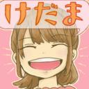 けだまのブログ