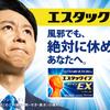 新型コロナがきっかけでテレワーク(在宅勤務)が日本に浸透する可能性は高い